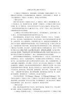 三国演义读书笔记800字优秀范文