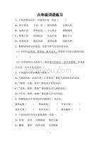 小升初词语练习(2020年整理).pdf