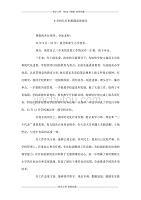 小学校长任职期满述职报告(2020年整理).pdf