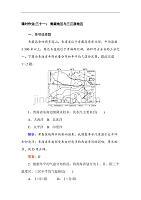 【2020 精品习题】高中地理区域地理课时作业31青藏地区与三江源地区 Word版含解析