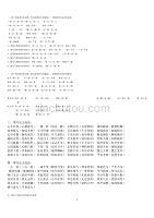 小升初语文总复习:成语专项训练(答案)(2020年整理).pdf