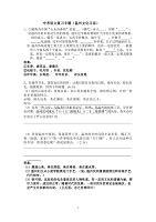 """中考语文""""话说温州""""复习(2020年整理).pdf"""