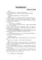 主题班会设计方案(2020年整理).pdf