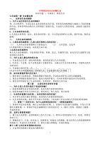 中考政治知识点汇总(2020年整理).pdf