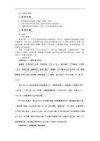 部编版九年级语文上册教案:智取生辰纲