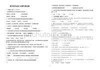 最新辅导员职业技能竞赛初赛试题(含答案)(2020年整理).pdf