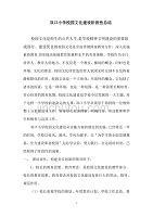 双口小学校园文化建设阶段性总结(2020年整理).pdf