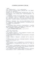 中考亲情类现代文阅读专题训练十五篇及答案(2020年整理).pdf