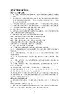 五年级下册数学复习资料(2020年整理).pdf