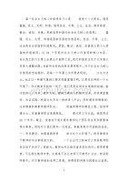 社会主义核心价值观学习心得(2020年整理).pdf