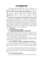 822编号理综dafa化学手机版题 的高分的关键