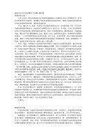 {精品}2010年6月入党积极分子思想汇报集锦