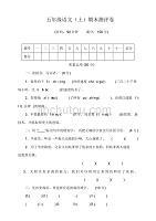 部编版小学五年级语文上册期末测试卷(含答案)