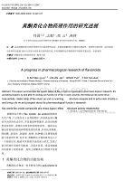 黄酮类化合物药理作用的研究进展
