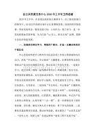 县公共资源交易中心2020年上半年工作总结(六页)