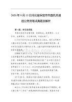 2020年9月13日河北省保定市市直机关遴选公务员笔试真题及解析