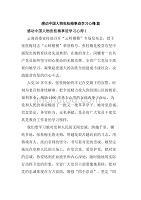 感动中国人物张桂梅事迹学习心得5篇