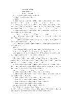 全品学练考-选修2-3