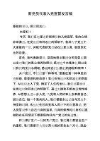 {精品}新党员代表入党宣誓发言稿一线
