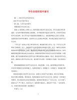 【精编】学生会组织部申请书