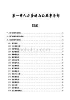 2020KPI指标库全集(人力资源与公共事务部--华夏基石)