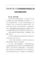 2020年9月13日河南省鹤壁市直遴选公务员笔试真题及解析