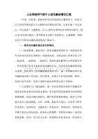 人社局领导干部个人党风廉政情况汇报(四页)