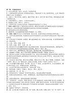 黑龙江省导游考试:全国导游知识