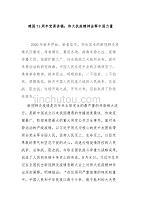 建国71周年党课讲稿:伟大抗疫精神诠释中国力量