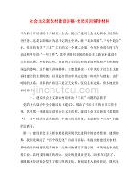 【精编】社会主义新农村建设讲稿-党员培训辅导材料