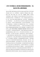 2019中考语文二轮dafa阅读突围方略:记叙文分析人物的性格