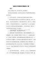 县级关于环境保护问题报告2篇