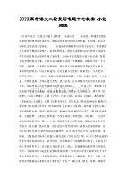 2019dafa语文二轮dafa专题十七教案 小说阅读
