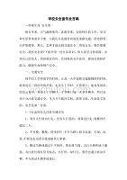 学校安全宣传发言稿(六页)