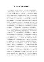 阿Q正传(第二课时)