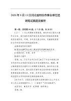 2020年9月13日河北省邢台市事业单位选调笔试真题及解析
