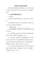 小学管理人员岗位管理考核细则(详细)