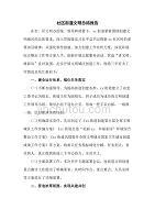 社区街道文明总结报告(六页)