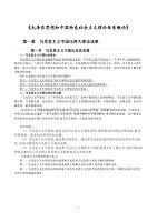 毛泽东思想和中国特色社会主义理论体系概论复习-