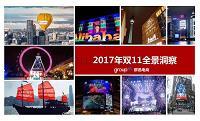 2017双11全景洞察-群邑电商-50P