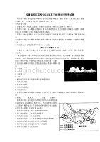 安徽省皖江名校2021届高三地理8月月考试题[含答案]