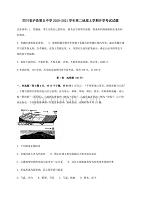 四川省泸县第五中学2020-2021学年高二地理上学期开学考试试题[含答案]