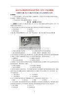 云南省2020年中考历史真题含答案
