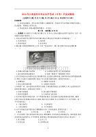 云南省2020年中考历史真题试题含答案