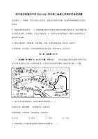 四川省泸县第四中学2020-2021学年高二地理上学期开学考试试题[含答案]