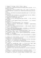 党的十九大精神学习竞赛题库2017.12(1)(3)-