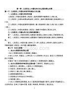 毛泽东思想和中国特色社会主义理论体系概论复习资料-