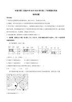 吉林省长春市第二实验中学2019-2020学年高二地理下学期期末考试试题[含答案]