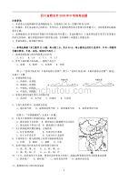 四川省雅安市2020年中考地理真题含有解析