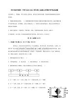 四川省泸县第一中学2020-2021学年高二地理上学期开学考试试题[含答案]